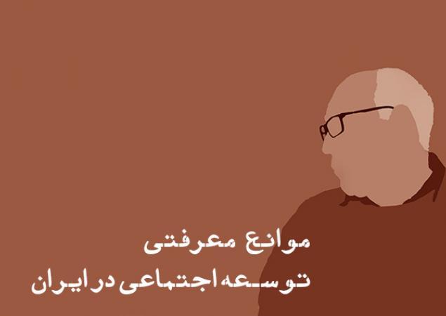 موانع معرفتی توسعه اجتماعی در ایران