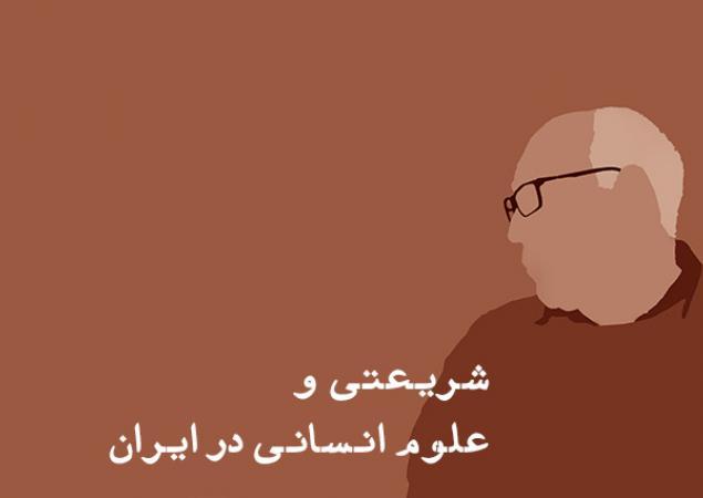 شریعتی و علوم انسانی در ایران