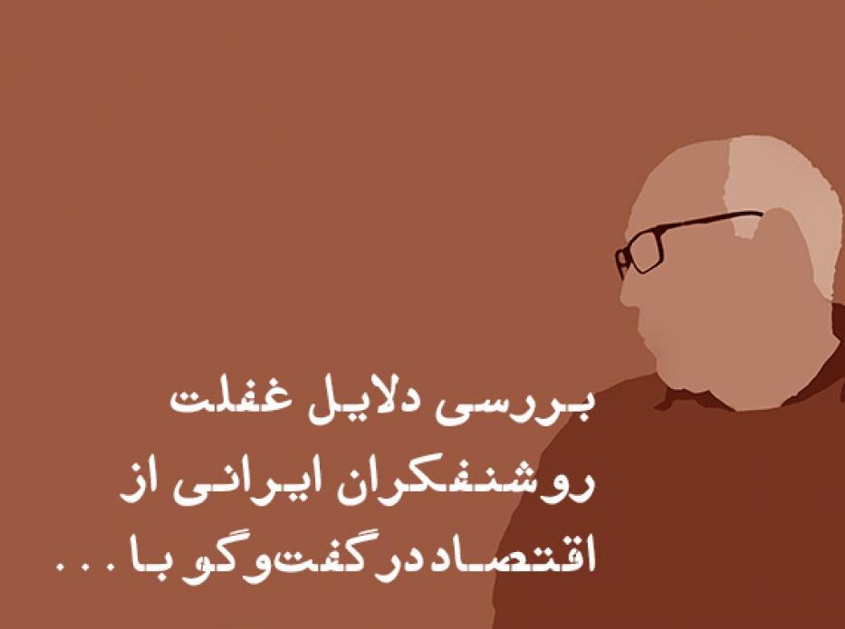 بررسی دلایل غفلت روشنفکران ایرانی از اقتصاد در گفتوگو با محمدعلی مرادی