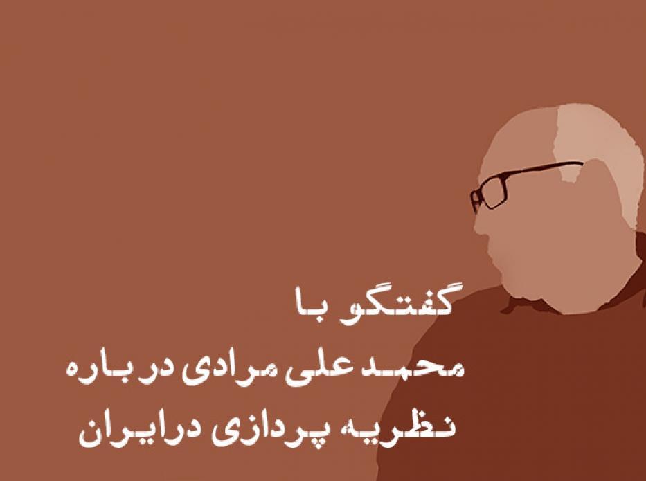 گفتگو با محمد علي مرادي در باره نظريه پردازي درايران