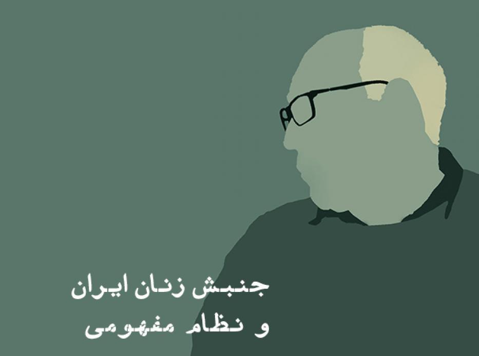 جنبش زنان ايران و نظام مفهومی