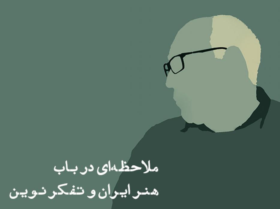 ملاحظهای در باب هنر ایران و تفکر نوین
