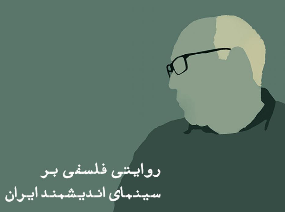 روايتي فلسفي بر سينماي انديشمند ايران