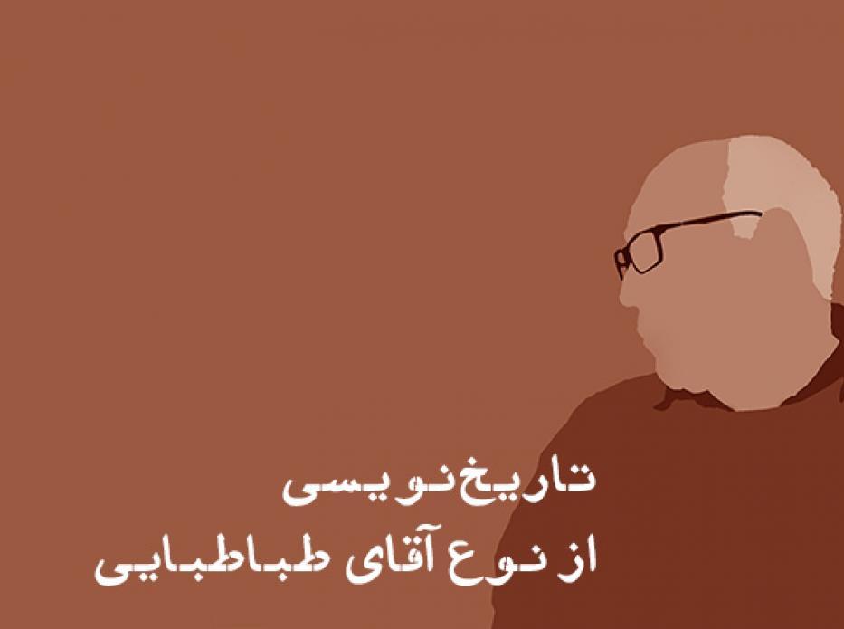 تاریخنویسی از نوع آقاي طباطبايي