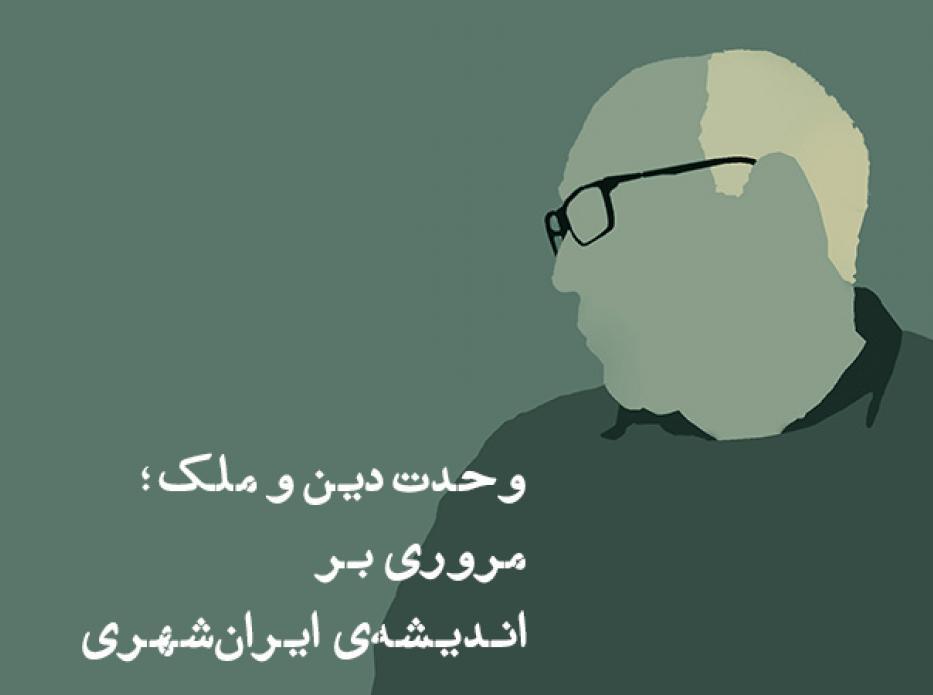 وحدت دین و ملک؛ مروري بر اندیشهي ایرانشهری